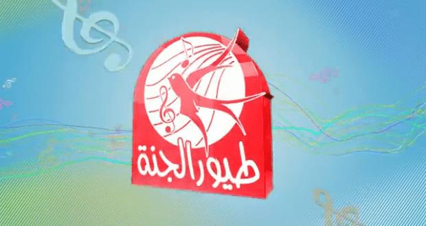 تردد قناة طيور الجنة بيبى Toyor Al Janah TV 2016 للأطفال الصغار على الأقمار الصناعية