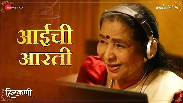 Aaichi Aarti Lyrics - Hirkani | Asha Bhosle