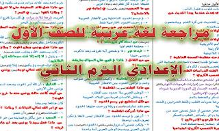 مراجعة لغة عربية للصف الأول الإعدادي الترم الثاني 2019 سؤال وجواب