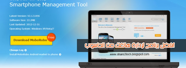 حمل برنامج Moborobo لإدارة هواتف أنردويد وايفون بطريقة احترافية
