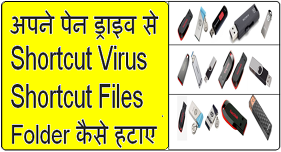 Pen Drive Se Shortcut Virus Kaise Hataye
