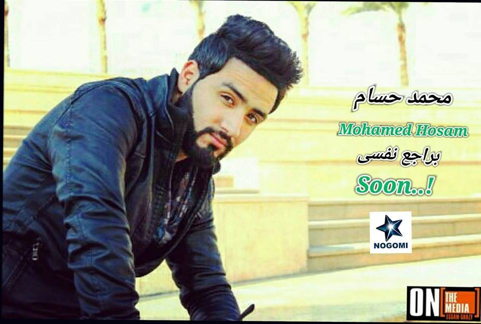 """المطرب محمد حسام يستعد لطرح """" براجع نفسى """""""