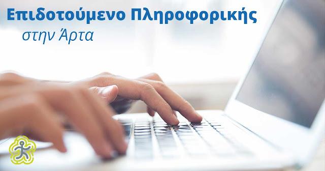 ΑΡΤΑ: Επιδοτούμενο πρόγραμμα απόκτησης πιστοποίησης Πληροφορικής! 50 θέσεις!
