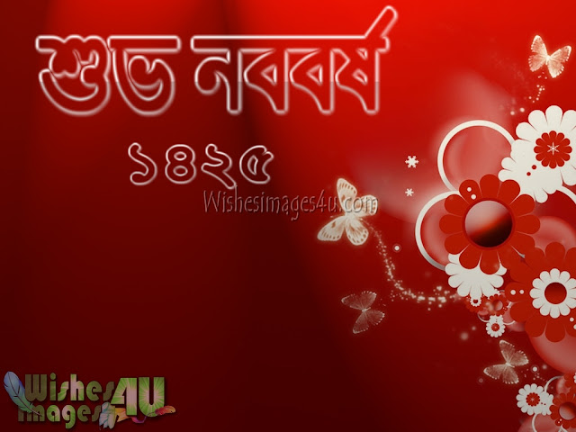 Bangla Noboborsho 1425 HD Images - 1425 bengali New Year Images Download Free
