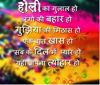 happy-holi-status-in-hindi