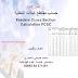 كتاب حساب مقاطع كبلات التغذیة pdf Feeders Cross Section  Calculation FCSC