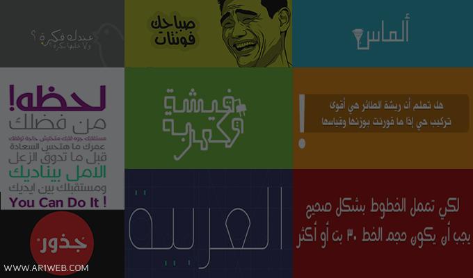 حزمة خطوط عربية مميزة