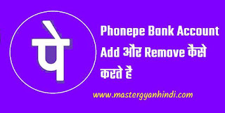 how to add bank in phonepe