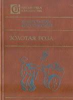 Рецензия на книгу Константина Паустовского Золотая роза
