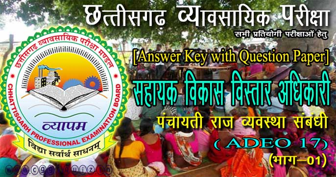 cgvypam answer key- chhattisgarh vypam ADEO17 related (rural development / panchayati raj system/ gram sabha) answer key in hindi (model answer) | these examination conducted by  chhattisgarh professional examination board (ADEO17), assistant development extension officer)| pradhan mantri gram sadak yojna, PM jyoti bima yojna, mahatma gandhi national rural employment guarantee act, 2005 questions and answers with chhattisgarh objective gk question quiz in hindi pdf etc.