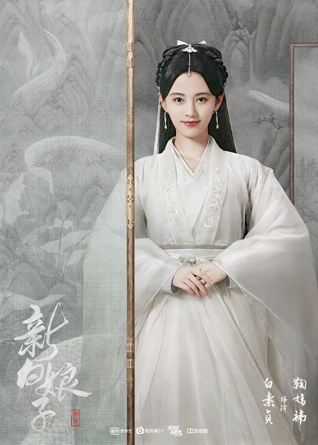 Legend of White Snake Ju Jingyi