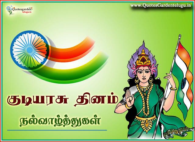 Kuṭiyaracu tiṉam nalvāḻttukaḷ messages greetings in Tamil