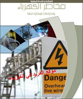 مخاطر الكهرباء وطرق الوقاية منها pdf، مخاطر الكهرباء في المنازل ، مخاطر الكهرباء على الانسان، مطوية عن الوقاية من مخاطر الكهرباء،