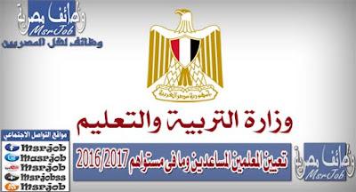فتح باب التسجيل للمعليمن المساعدين واوائل الخريجين 15 / 6 / 2016