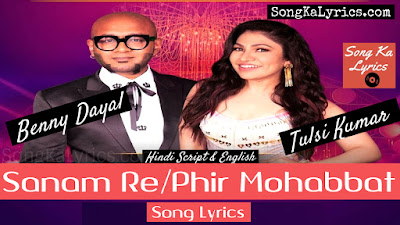 sanam-re-phir-mohabbat-lyrics-tulsi-kumar-benny-dayal-t-series-mixtape