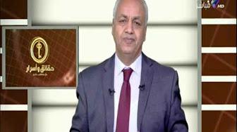برنامج حقائق واسرار حلقة الجمعه 7-7-2017 مع مصطفى بكرى