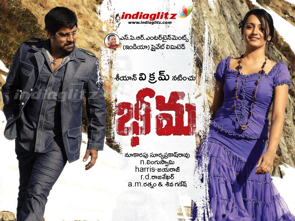 bheema telugu movie mp3 songs free download