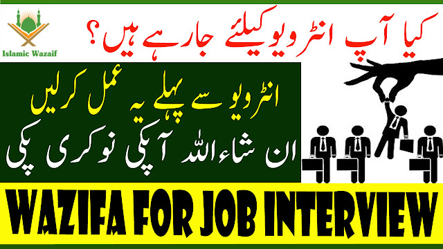Wazifa For Success In Job Interview/Interview Me Kamyabi k liye wazifa/Islamic Wazaif