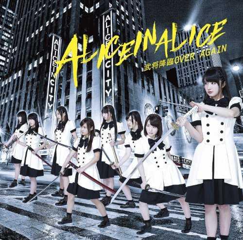 [Single] アリスインアリス – 武将降臨 OVER AGAIN (2015.05.12/MP3/RAR)