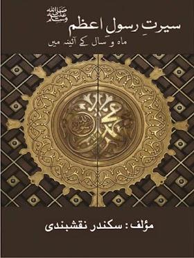 Seerat E Rasool E Azam Urdu Islamic PDF Book Free Download