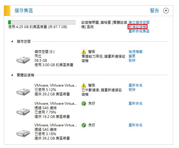古之技術必有師。: S小魚仔S Windows 8 儲存空間 (Storage Spaces)