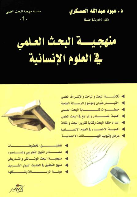 منهجية البحث العلمي في العلوم الانسانية - عبود عبدالله العسكري - PDF