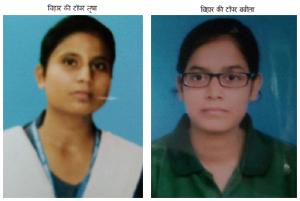 Bihar Board 10th Topper 2016 Photo Name wise