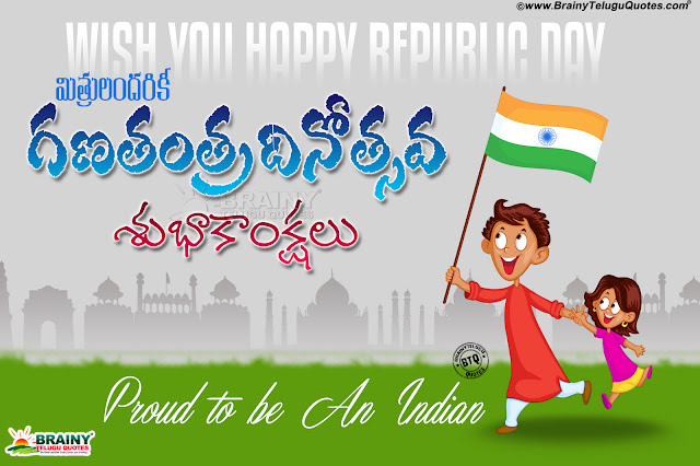 trending republic day greetings, happy republic day messages quotes in Telugu, best republic day hd wallpapers