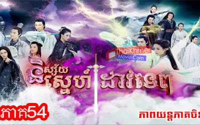 Nisaiy Sneh Dav Tep [1-58EP] Updated