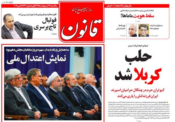 Koran Iran Syiah