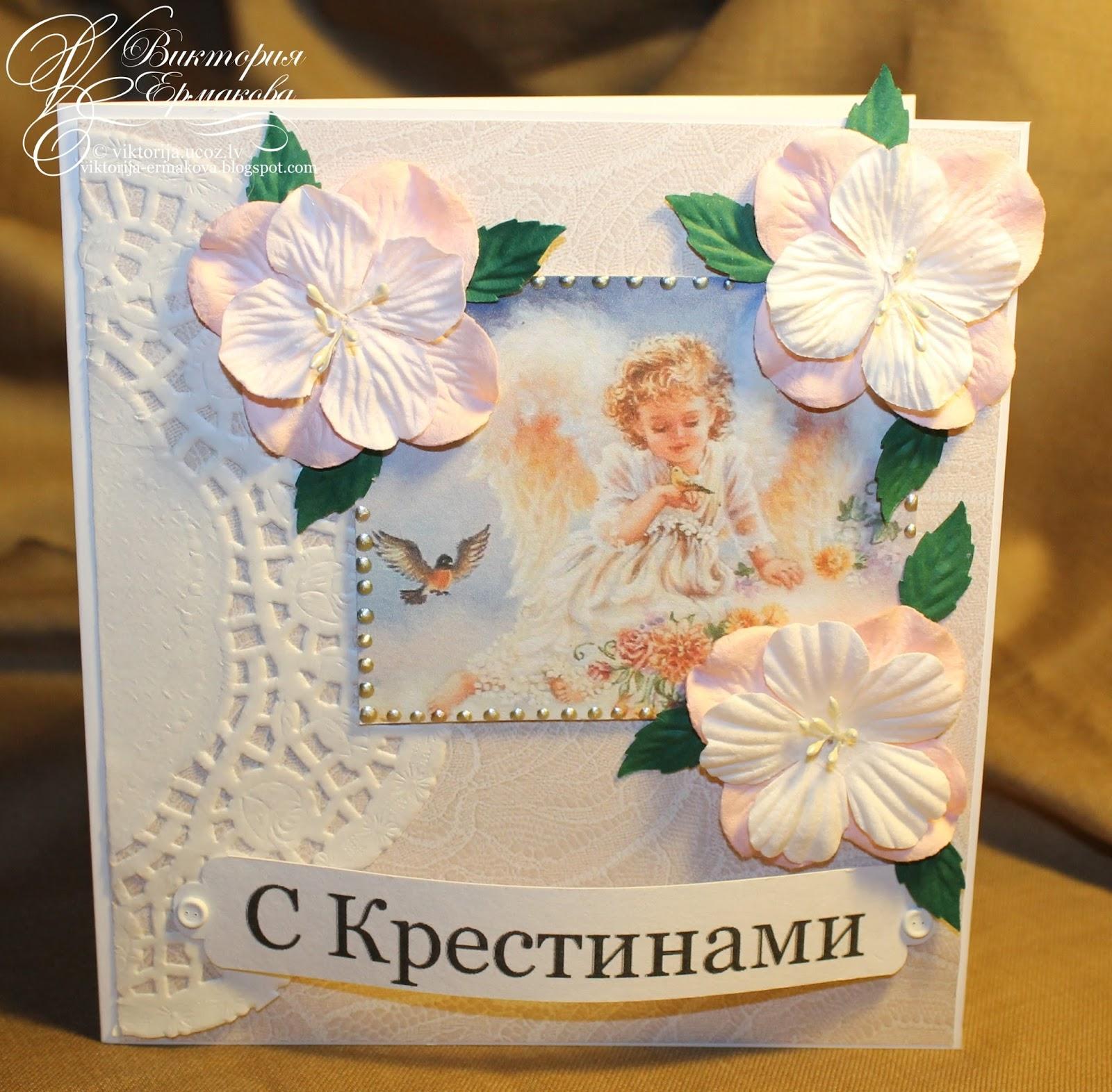 Красивые открытки поздравление с крестинами