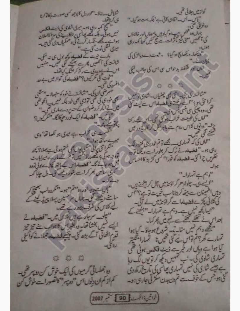 Free Urdu Digests: Khwab Jazeera By Farhana Naz Malik