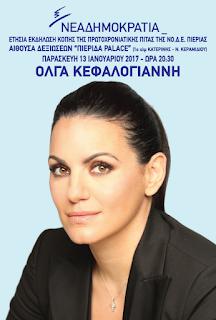 Η Όλγα Κεφαλογιάννη στην κοπή πίτας της ΝΟ.ΔΕ. Πιερίας.