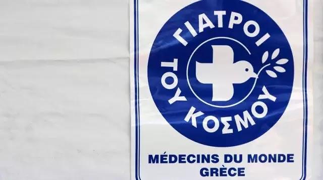 Απαράδεκτη συμπεριφορά από υπαλλήλους των «Γιατρών του Κόσμου» προς Έλληνες πολίτες