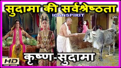 Krishna-Sudama