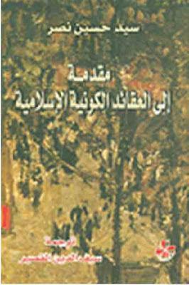 مقدمة إلى العقائد الكونية الإسلامية pdf سيد حسين نصر