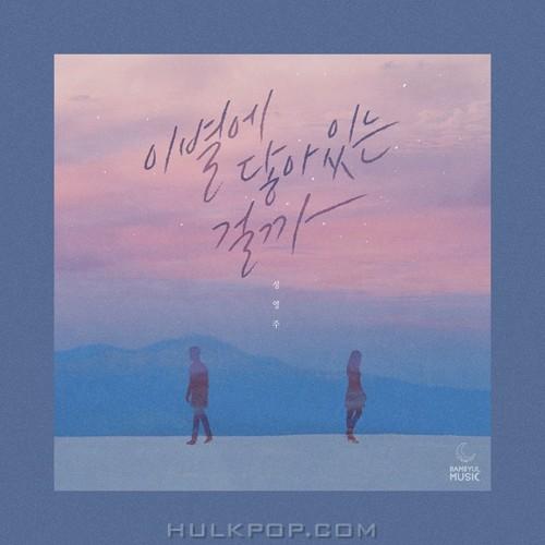 Sung Young Joo – 이별에 닿아있는 걸까 – Single