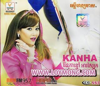RHM CD VOL 553 Chab Kdam (Full Album)