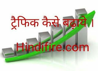 Blog-website par traffic kaise badaye increase traffic hindi