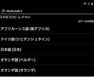 Cara Mengganti Bahasa Jepang Di Android