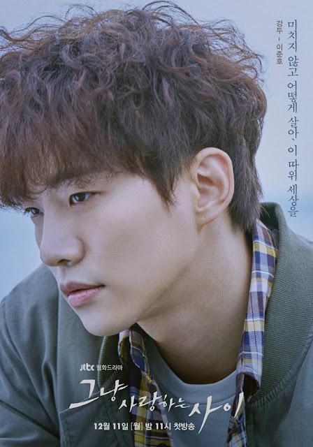 只是相愛的關係-線上看-戲劇簡介-人物介紹-JTBC