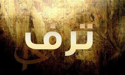 معنى اسم ترف في اللغة العربية