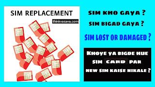 Sim replacement kya hai - lost sim par new sim kaise nikale