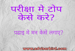 Unique study tips in hindi