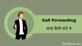 Call forwarding band kaise kare ? Call forwarding rokne ka trika jane