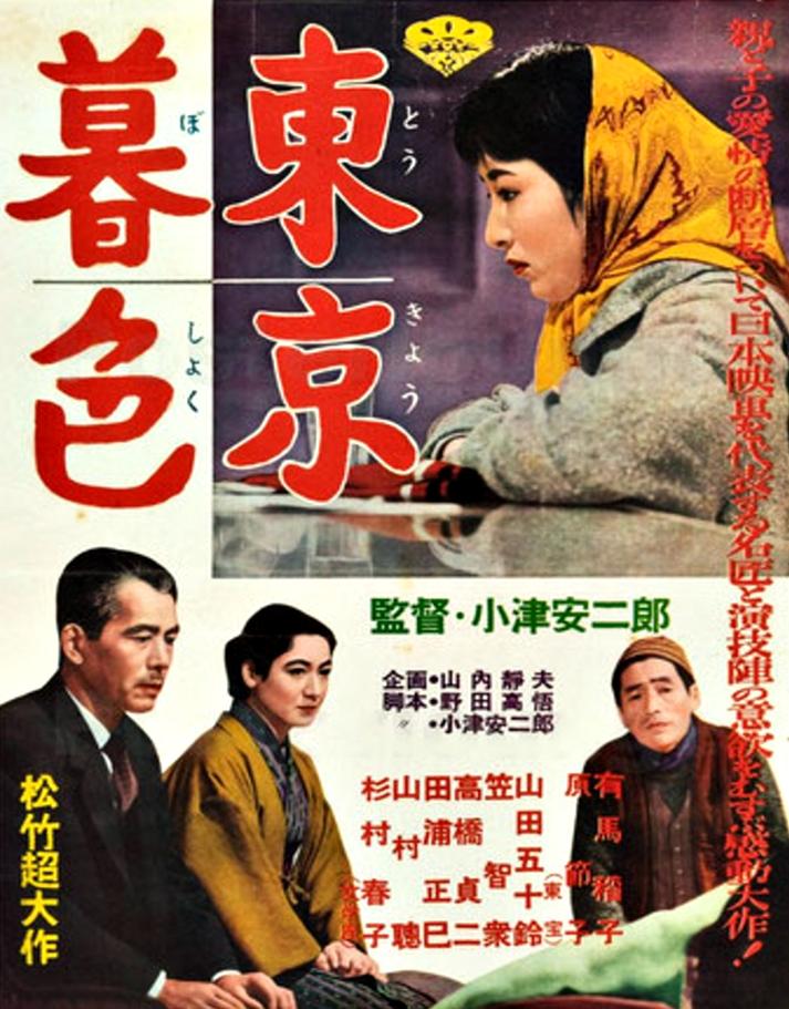 Póster: Crepúsculo en Tokio (1957)