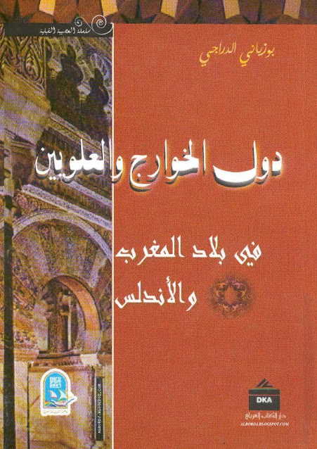 دول الخوارج والعلويين في بلاد المغرب والأندلس - بوزياني الدراجي.pdf