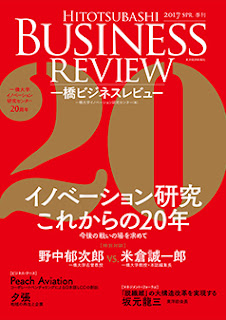 Business Review Vol.64 No.4 SPR. 2017