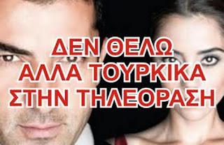 Αποτέλεσμα εικόνας για οχι τουρκικα σηριαλ