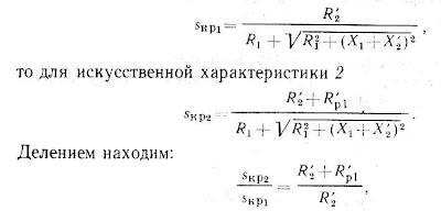 Отношение критических скольжений для искусственной характеристики 2 и естественной характеристики 1